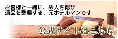 遺品整理の埼玉 ジョイサービス公式サイトはこちら